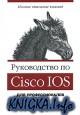 Руководство по Cisco IOS