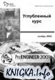 Pro Engineer 2001 Углубленный курс. Часть 3