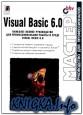 Visual Basic 6.0. Наиболее полное руководство для профессиональной работы в среде Visual Basic 6.0