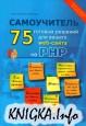 75 готовых решений для вашего web-сайта на РНР Самоучитель