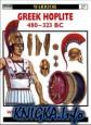 Greek Hoplite 480–323 BC