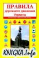 Правила дорожного движения Украины 2014