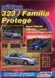 Mazda 323, Familia, Protege. Модели 2WD&4WD
