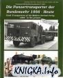 Транспортеры Танков в современной армии Германии