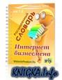 Расширенный словарь интернет-бизнесмена - 1.0