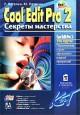 Cool Edit Pro 2 (Adobe Audition) - Секреты мастерства (Р. Петелин, Ю. Петелин)