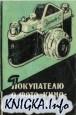 Покупателю о фото-киноаппаратах