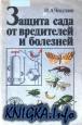 Защита сада от вредителей и болезней