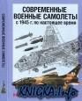 Современные военные самолеты. С 1945 г. по настоящее время