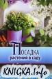 Посадка растений в саду и выбор посадочного материала