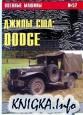Джипы USA DODGE ч.1.