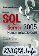 Microsoft SQL Server 2005. Новые возможности