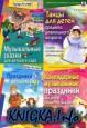 Праздники, музыкальные сказки и танцы для детского сада