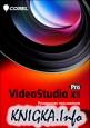Corel VideoStudio Pro X5. Руководство пользователя
