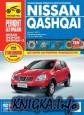 Nissan Qashqai. Руководство по эксплуатации, техническому обсуживанию и ремонту