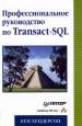 Профессиональное руководство по Transact-SQL