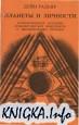 Планеты и личности: астрологическое изучение психологических комплексов и эмоциональных проблем