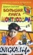 Большая книга Монтессори