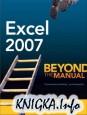 Excel 2007 описание и помощь в работе