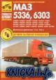 МАЗ-5336, - 6303. Руководство по эксплуатации, техническому обслуживанию и ремонту