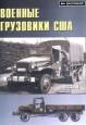 Военные грузовики США 1941-45 гг..  1, 2 Части