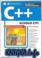 С++: базовый курс. 3-е издание
