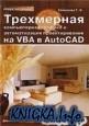 Трехмерная компьютерная графика и автоматизация проектирования на VBA в AutoCAD