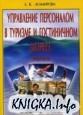 Управление персоналом в туризме и гостиничном бизнесе. Практикум