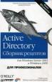 Active Directory сборник рецептов для профессионалов