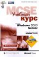 MCSE. Сертификационный экзамен 70-215. Microsoft Windows 2000 Server. Учебный курс