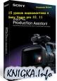 15 уроков видеомонтажа в Sony Vegas pro 9 10 11