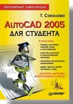 AutoCAD 2005 для студента
