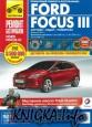 Ford Focus III. Руководство по эксплуатации, техническому обслуживанию и ремонту.