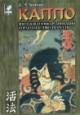 Японская техника реанимации в практике боевых искусств