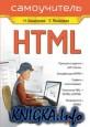 HTML: Самоучитель. 2-е издание