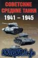 Советские средние танки 1941-1945