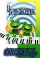 Чудо-песенки. Фортепианные ансамбли