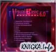 Обучение Visual Basic 6