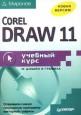 CorelDRAW 11. Учебный курс