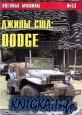Джипы USA DODGE ч.2.