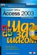 Microsoft Office Access 2003. Шаг за шагом. Официальный учебный курс