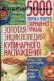 5000 Советов и Рецептов Современого Гурмана