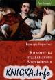 Живописцы итальянского Возрождения