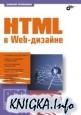 HTML в Web- дизайне