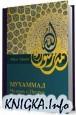 Мухаммад. Человек и Пророк. Подробное изучение жизни Пророка Ислама