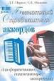 Безнотный определитель аккордов для фортепиано, синтезатора и аккордеона