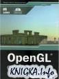 OpenGL. Суперкнига