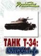 Танк Т-34: начало /1937-1940гг./