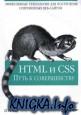 HTML и CSS Путь к совершенству