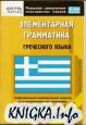 Элементарная грамматика греческого языка.